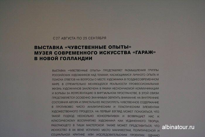 Новая Голландия Петербург фото анонса выставки