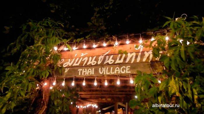 вывеска Тайской деревни на представление Пхукет