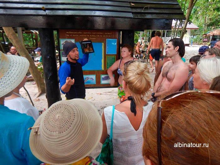 Фото Инструктаж перед походом в джунгли остров Ko Hong