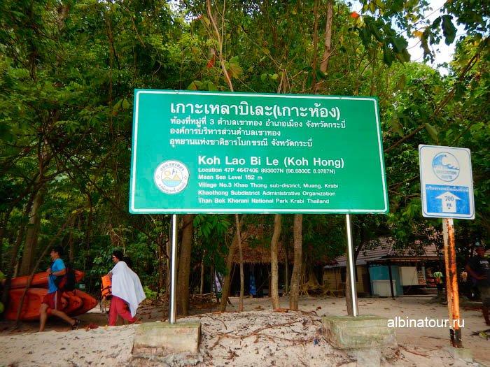 Фото Указатель на острове