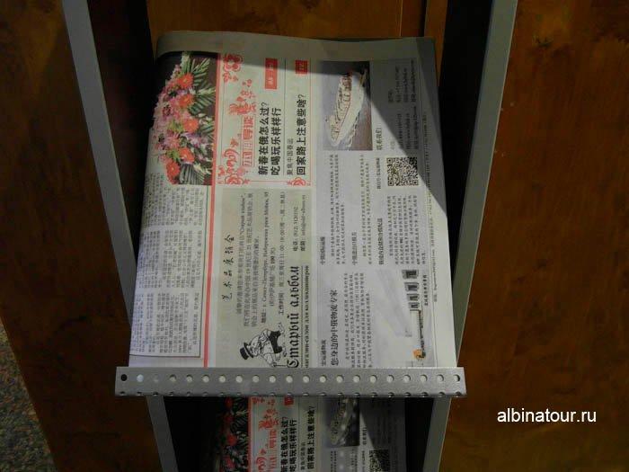 Бесплатная пресса на китайском языке в отеле
