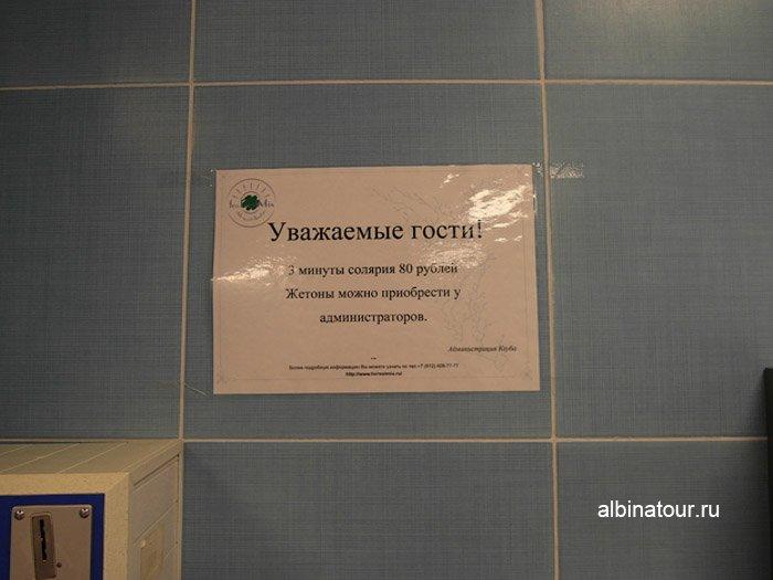 Фото прайс на загар Форрестмикс | ForRestmix загородный клуб Санкт Петербург