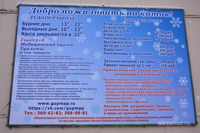 График работы и цены на каток в парке Победы Санкт Петербург