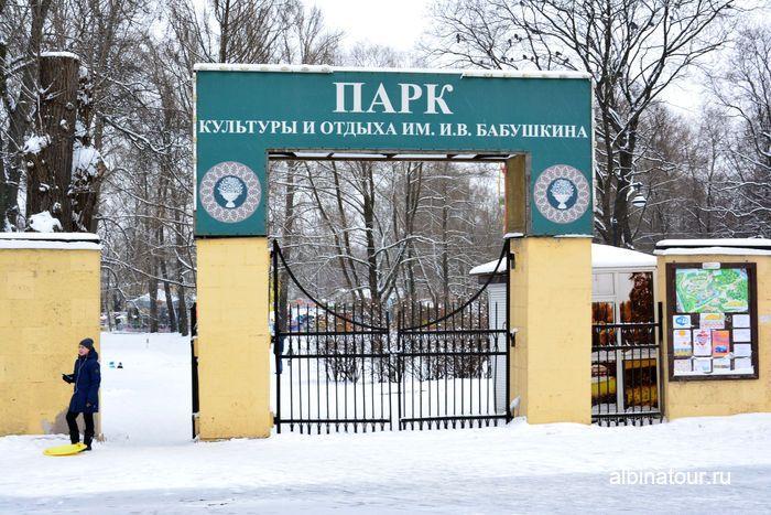 СПб вход в парке Бабушкина