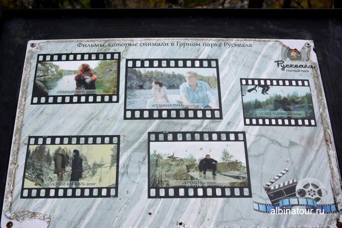 Россия Карелия  Рускеала мраморный каньон какие фильмы снимались в парке