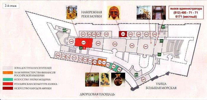 План 2 этажа Главного штаба в САнкт-Петербурге фото